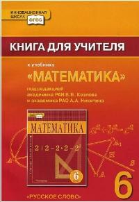 Математика 6 кл. Книга для учителя